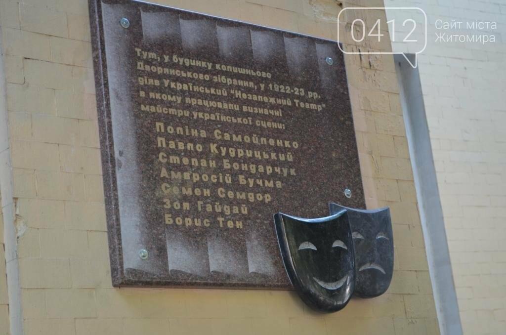 Меморіальну дошку Першому Незалежному українському театрі відкрили у Житомирі, фото-1