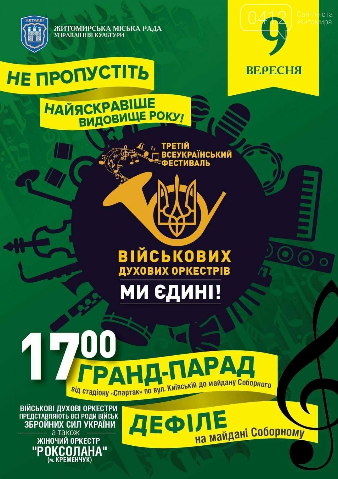 У Житомирі пройде гранд-парад військових духових оркестрів, фото-1