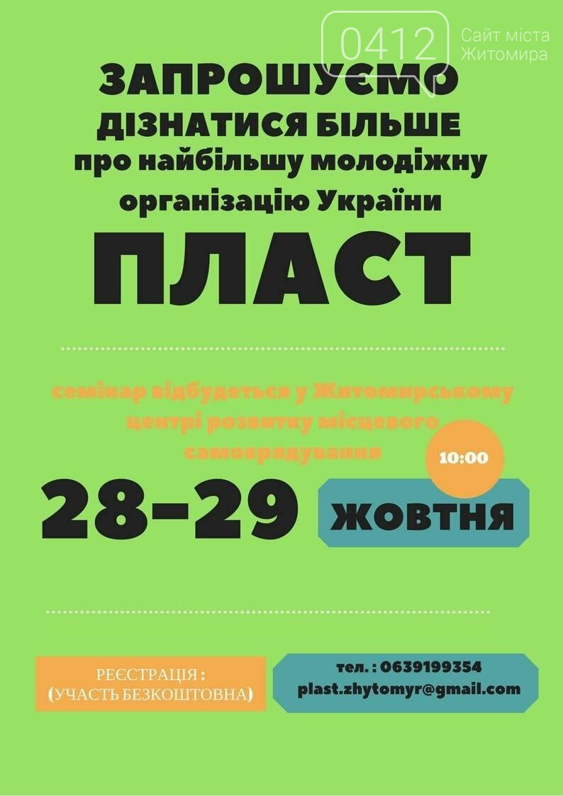 У Житомирі відбудеться семінар про найбільшу молодіжну організацію країни Пласт, фото-2