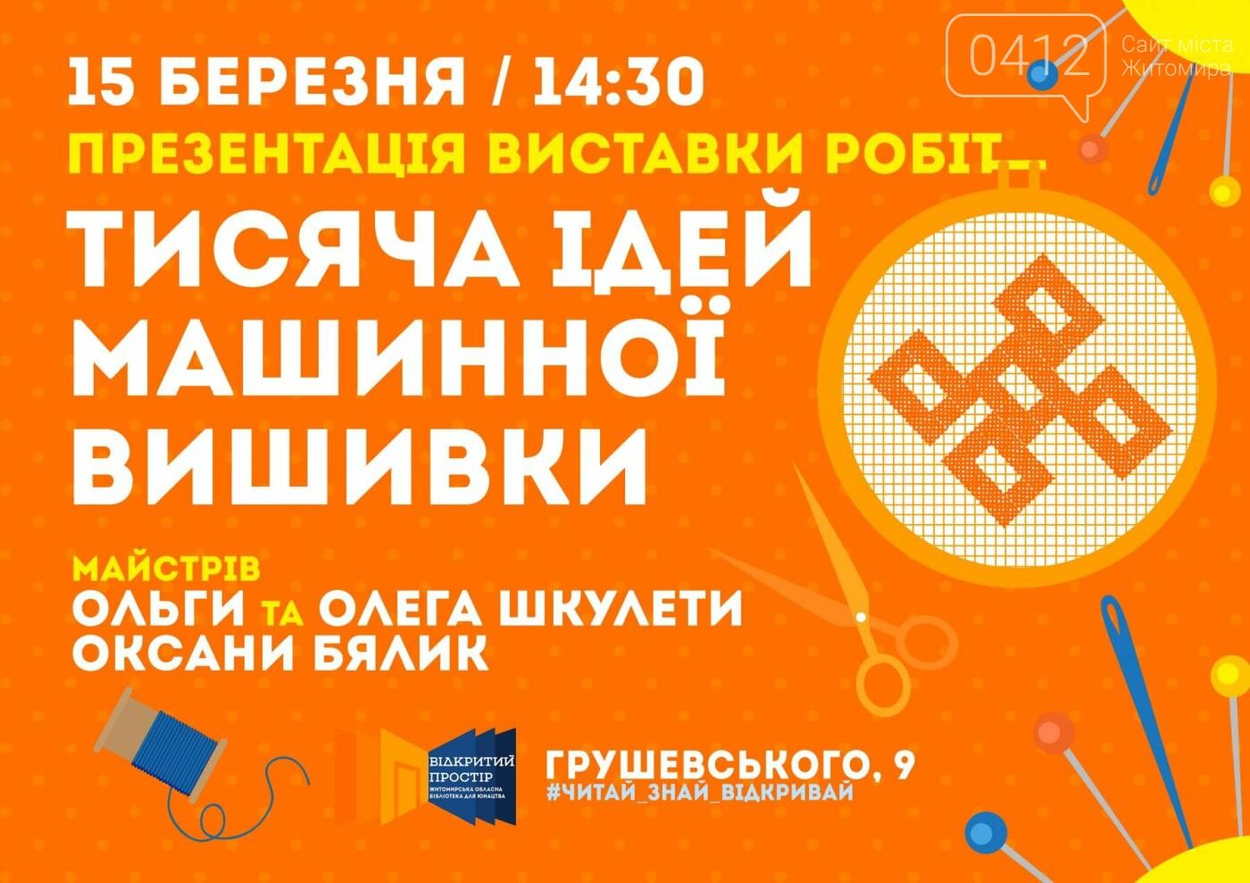 У Житомирі презентують виставку «1000 ідей машинної вишивки» - 0412.ua 3dfb20975cdd9