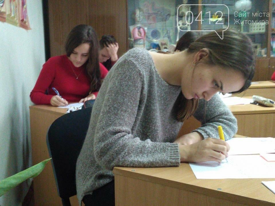 У Житомирі учасники Всеукраїнської олімпіади з екології писали контрольні, фото-4