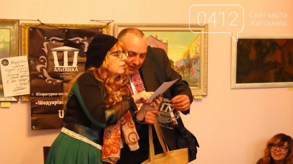 У Житомирі пройшов Всеукраїнський Літературний фестиваль «Шодуарівська Альтанка», фото-1