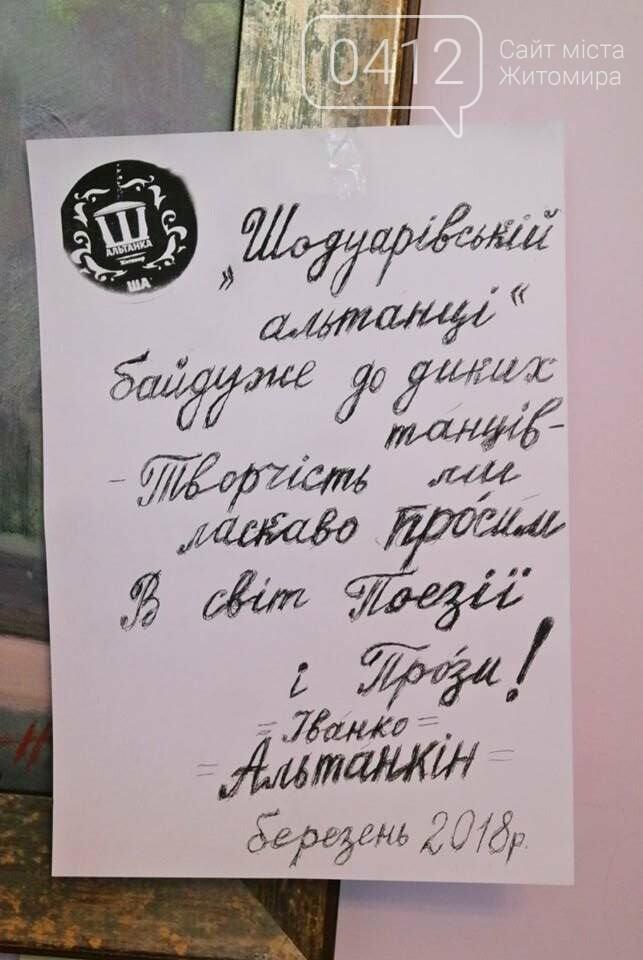 У Житомирі пройшов Всеукраїнський Літературний фестиваль «Шодуарівська Альтанка», фото-2
