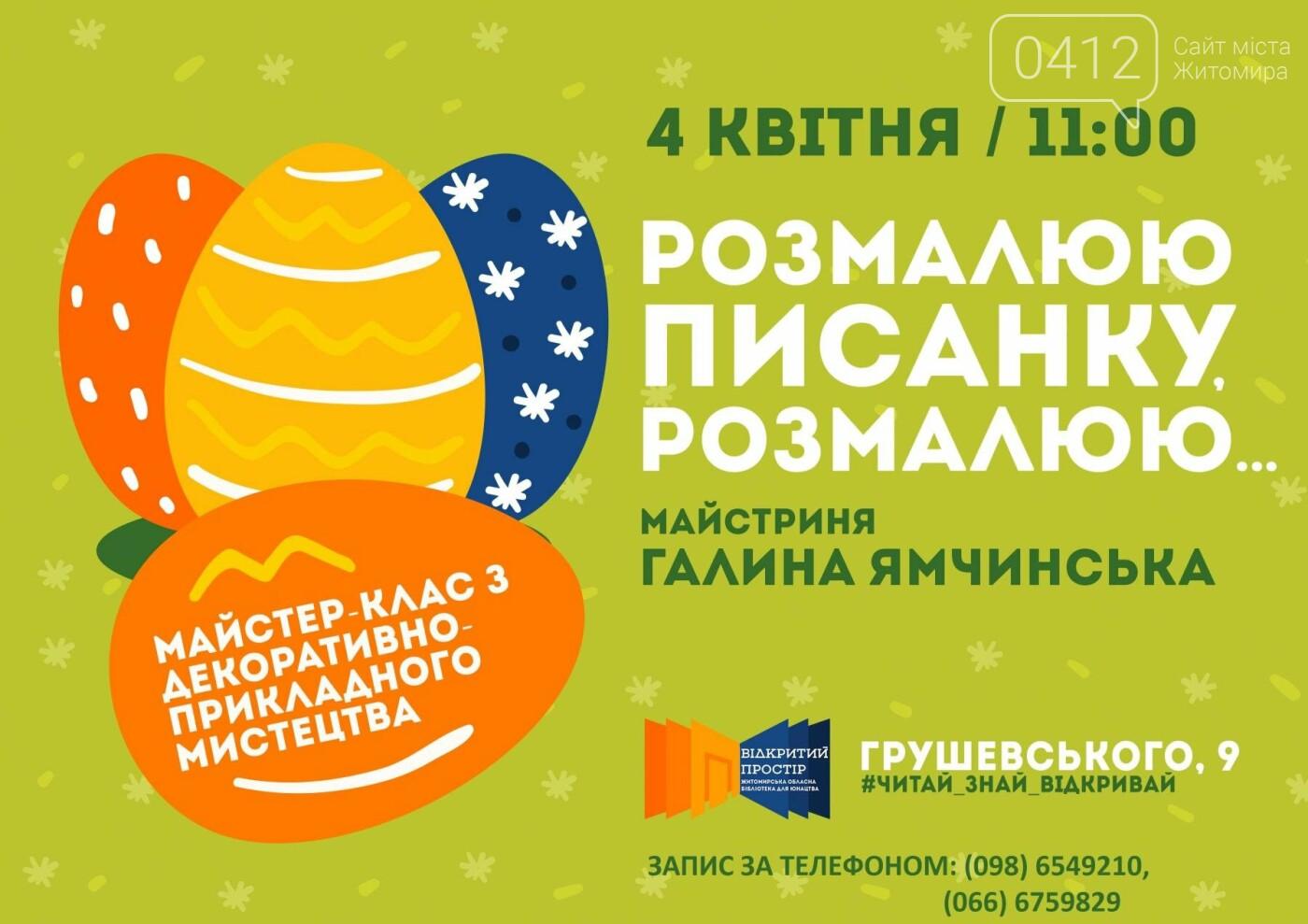 У Житомирі проведуть майстер-клас з писанкарства на підтримку хворого Євгена Дерев'янко, фото-1