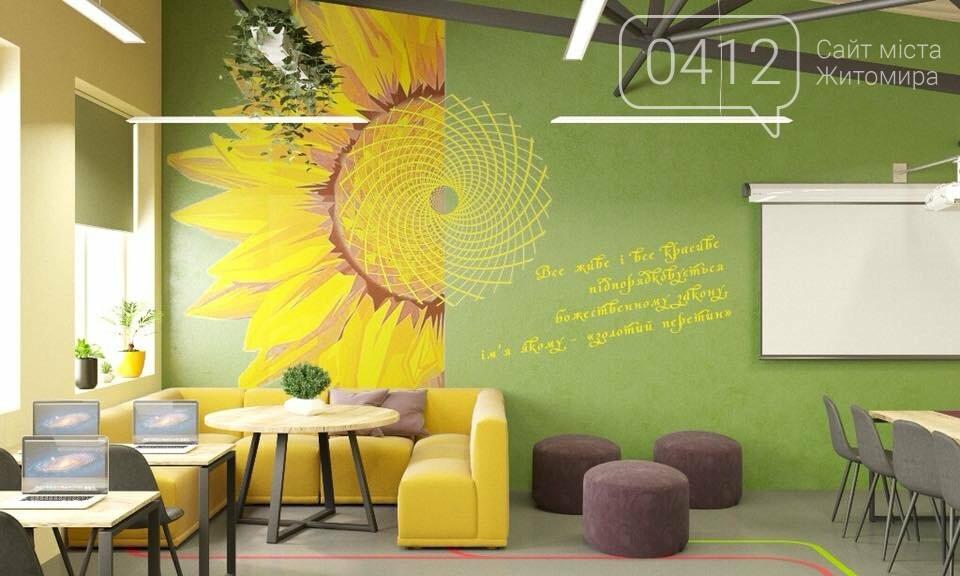 Яскравий і сучасний дизайн запропонували для Житомирської міської гімназії №3, фото-1