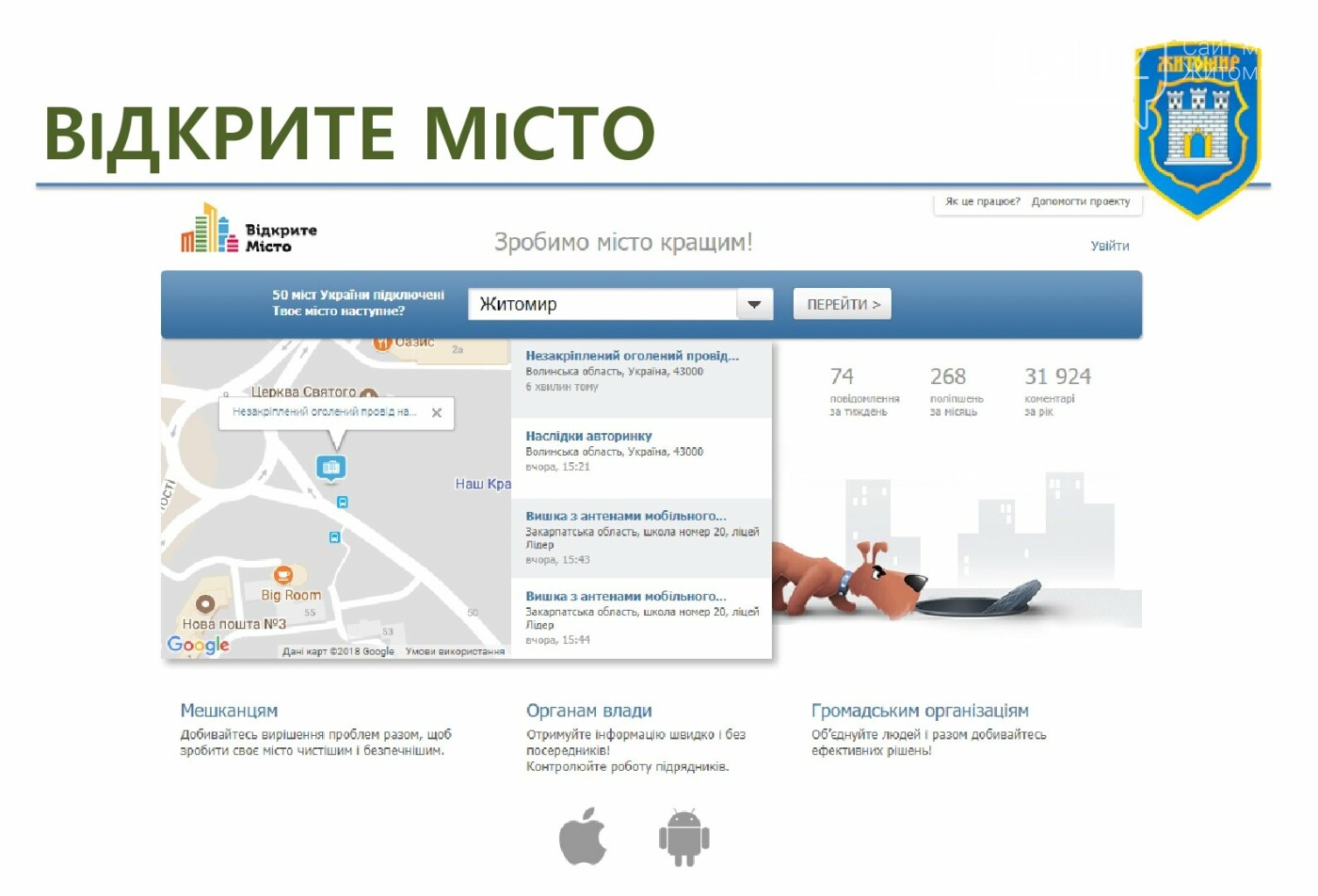 Житомир приєднається до проекту «Відкрите місто», фото-2