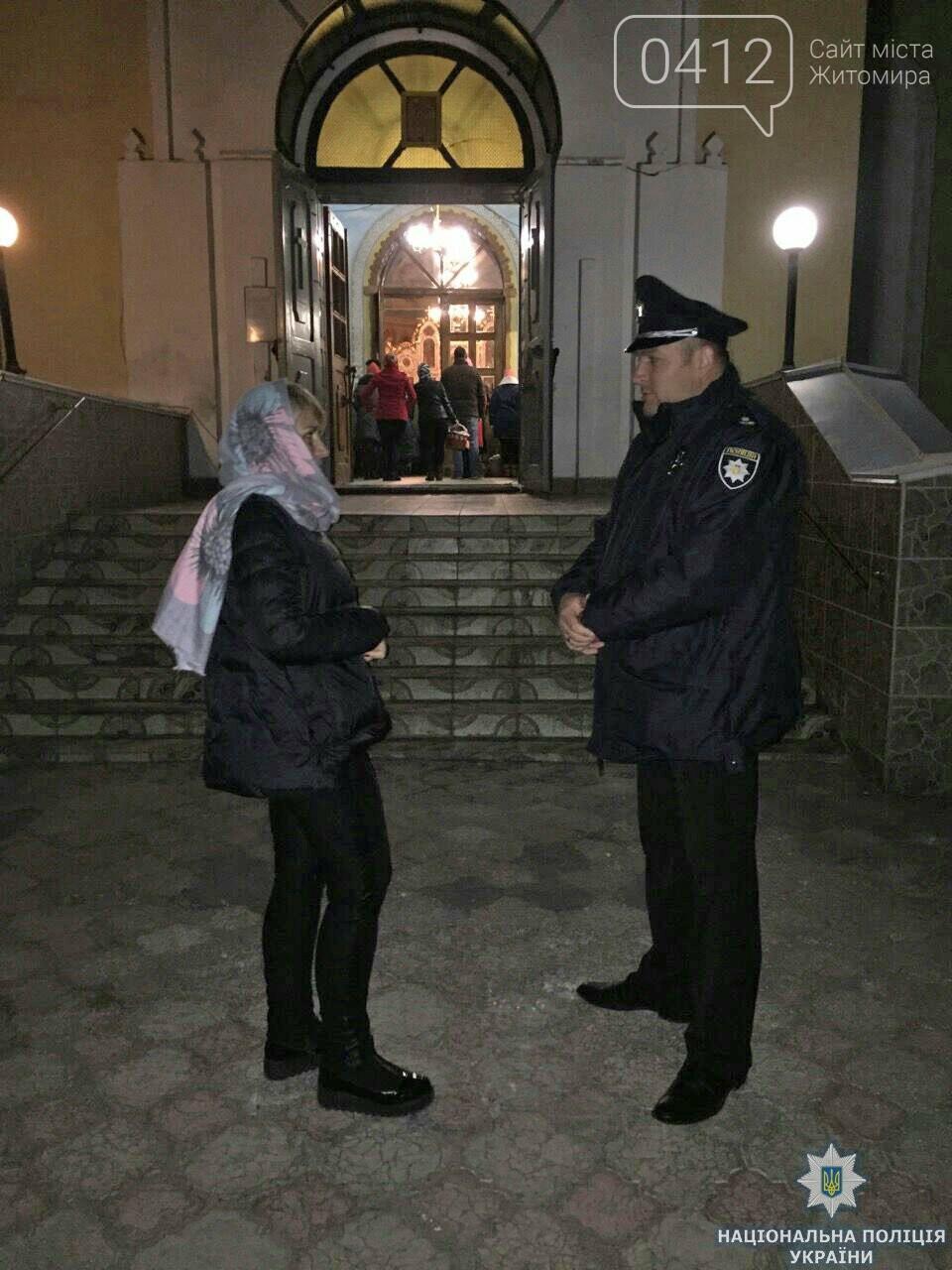 Великодні свята на Житомирщині проходять без грубих порушень публічного порядку, фото-1