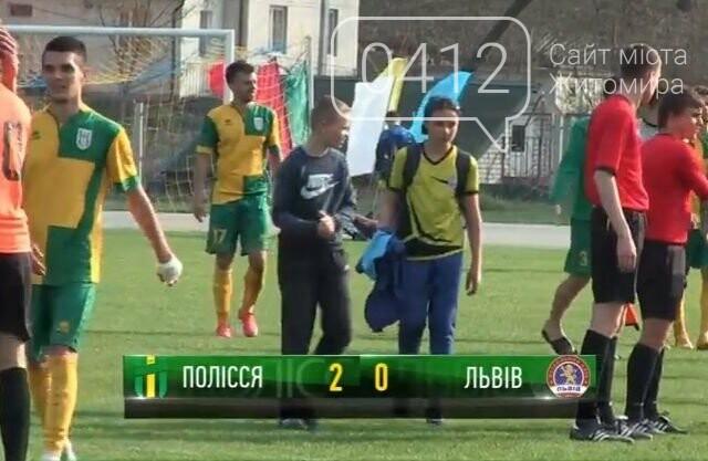 """Футболісти """"Полісся"""" здобули перемогу над львів'янами, фото-1"""