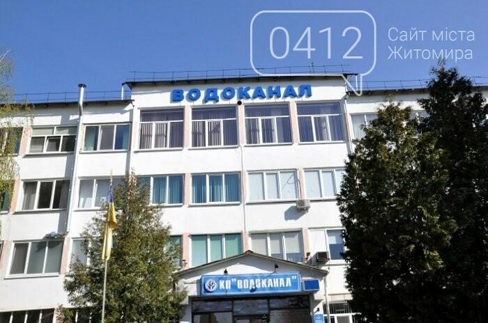 У Житомирі розповіли про проекти, які мають покращити якість водопостачання в місті, фото-4