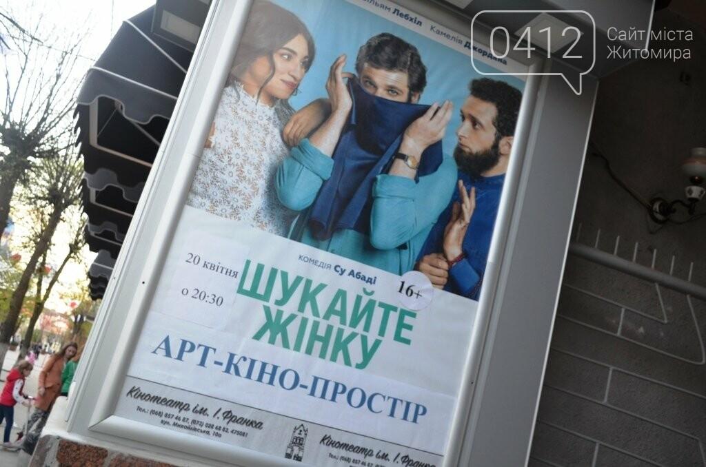 """У Житомирі презентували """"вуличний кінотеатр"""", фото-2"""
