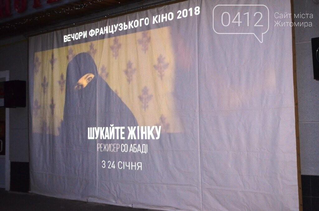 """У Житомирі презентували """"вуличний кінотеатр"""", фото-1"""