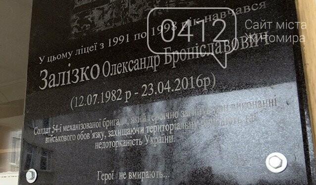У Житомирі вшановують пам'ять Олександра Залізка, фото-2