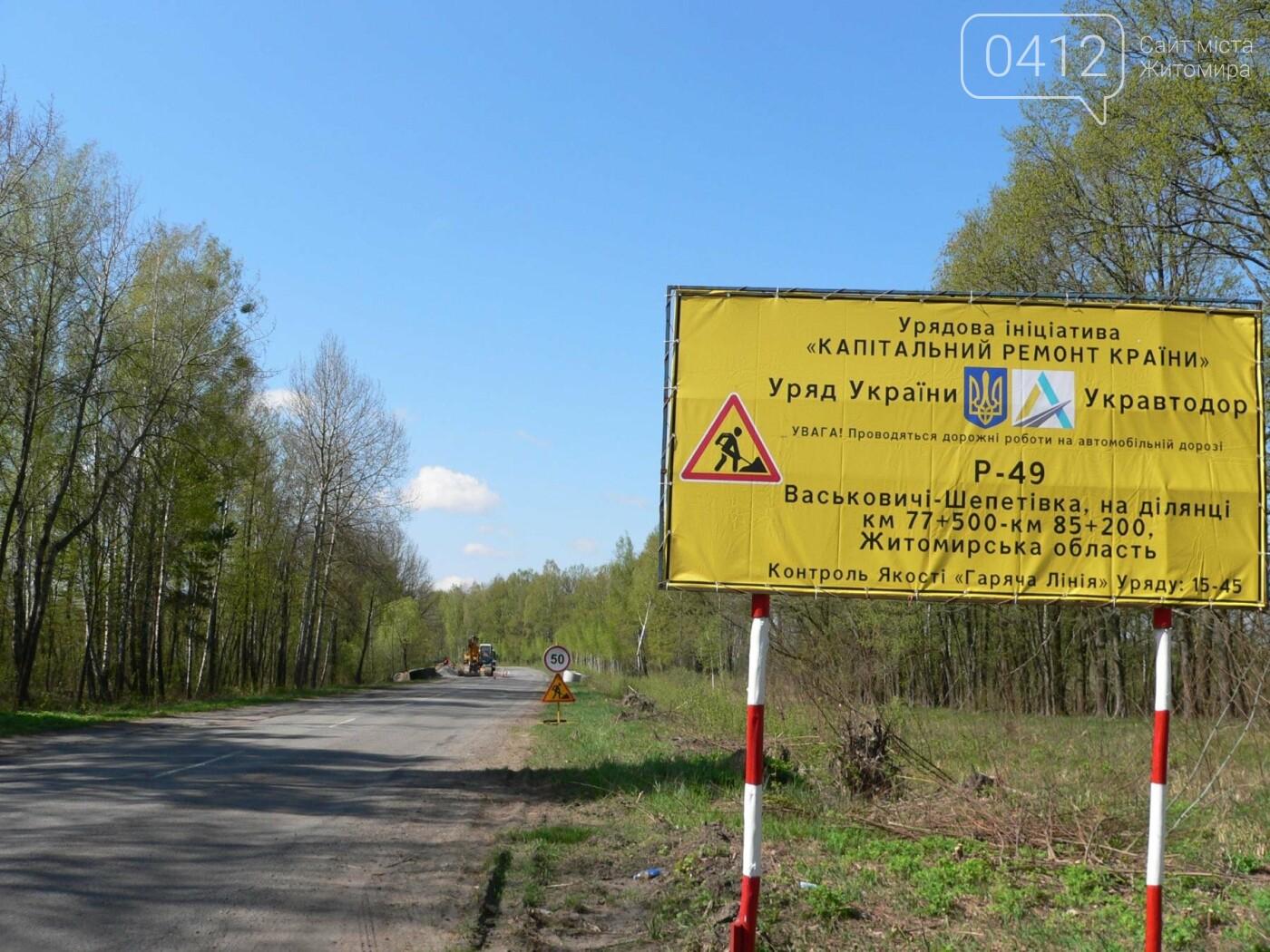 Продовжуються роботи з капремонту на ділянках шляху Р-49 Васьковичі - Шепетівка, фото-1
