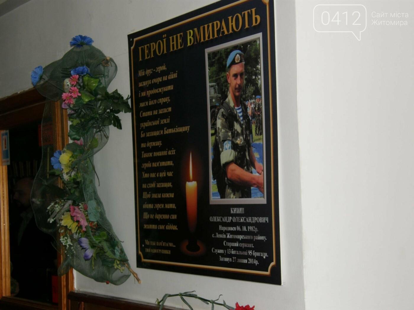 У ЖНАЕУ вшанували пам'ять загиблих у зоні проведення АТО захисників, фото-6