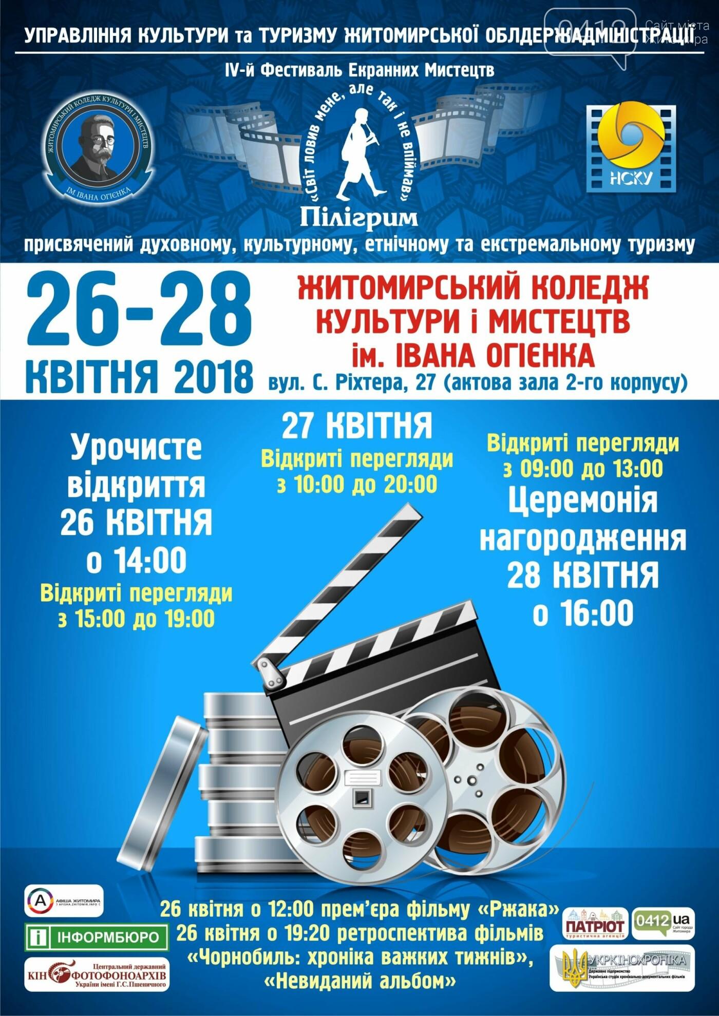 У Житомирі проведуть IV-ий Фестиваль екранних мистецтв «Пілігрим», фото-1