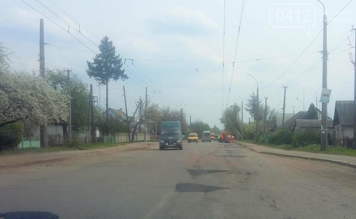 Житомирські комунальники почали аварійний ремонт вулиці Параджанова, фото-1