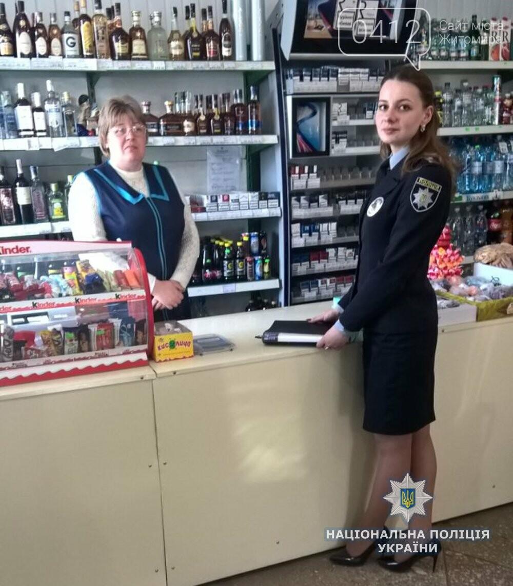 На Звягельщині поліцейські активізували превентивну роботу, фото-2