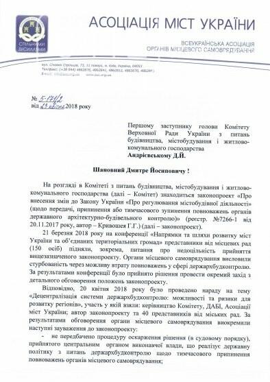 Міста та ОТГ Житомирщини можуть втратити повноваження у сфері держархбудконтролю, фото-1