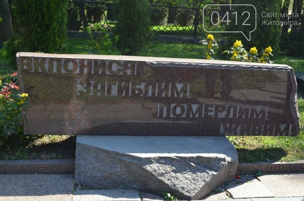 Житомир вшановує пам'ять жертв Чорнобильської катастрофи, фото-7
