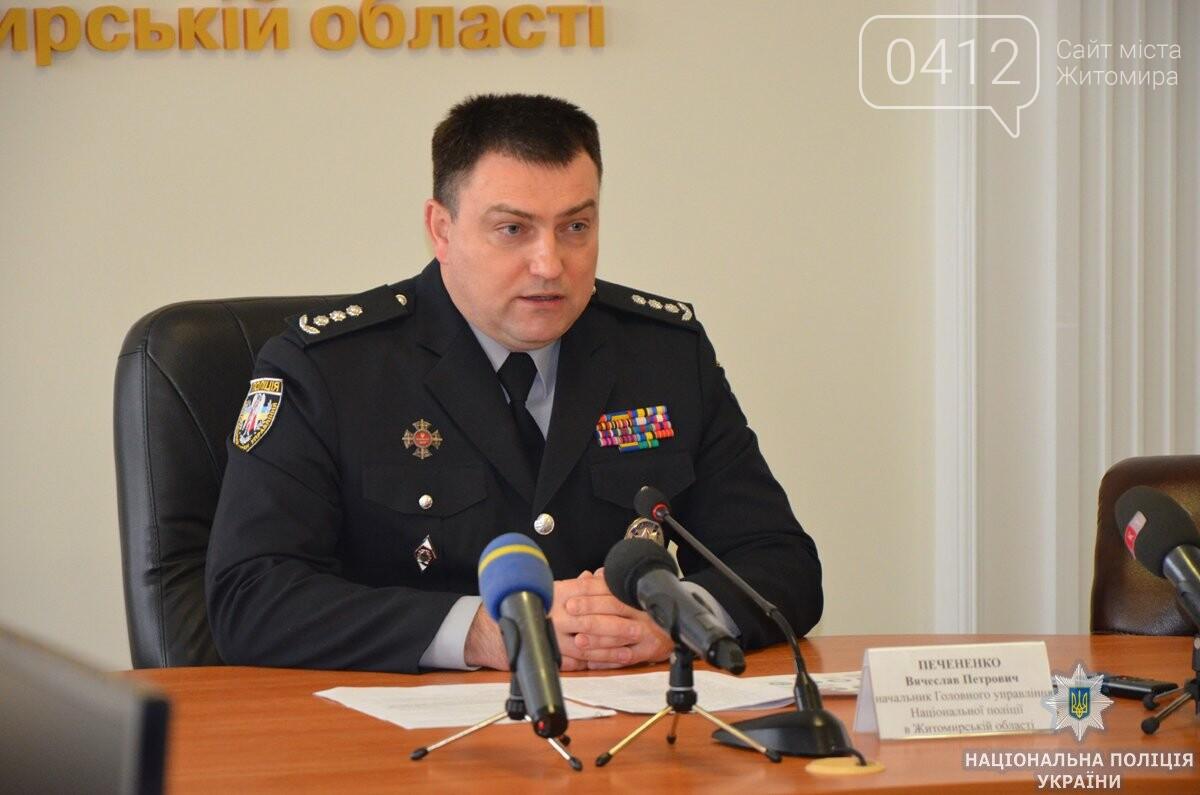 У період травневих свят поліція Житомирщини працюватиме у посиленому режимі, фото-1