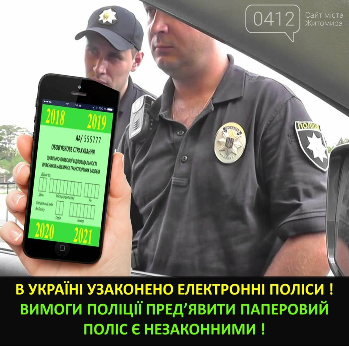 Сайт страховок для водіїв Житомирщини та нові ПДР України, фото-1
