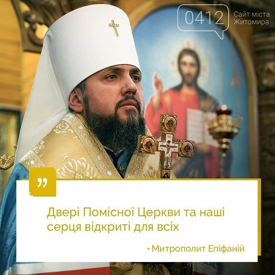 Митрополит Епіфаній відвідає Житомир, фото-1