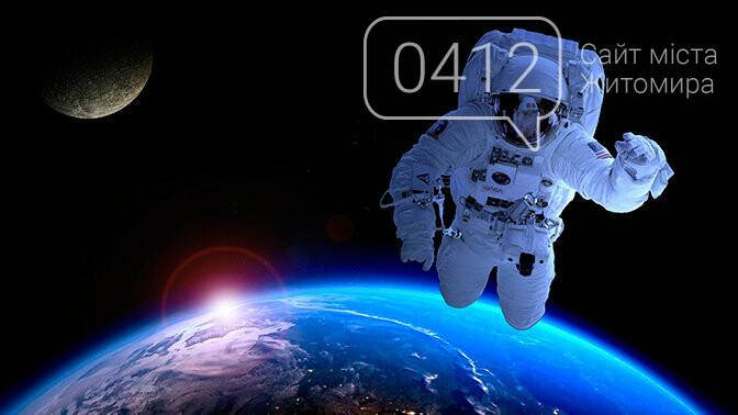 Як Житомир відзначатиме День Космонавтики, фото-1