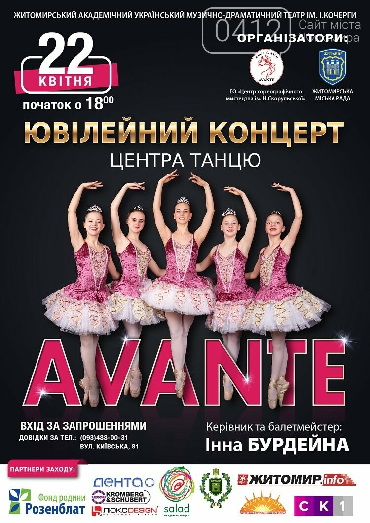 Житомирський Центр Танцю «AVANTE» святкує своє 15-річчя, фото-1