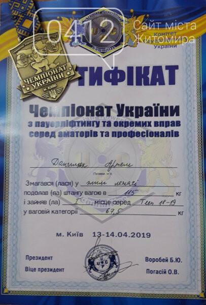 Житомирський студент став Чемпіоном України, фото-1