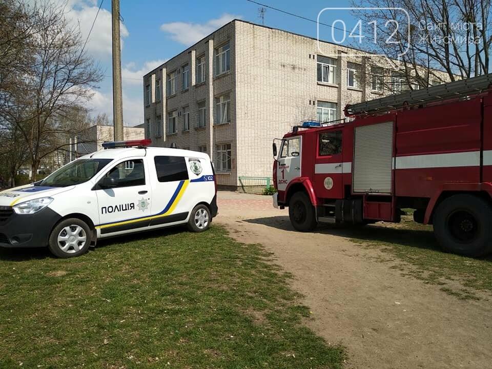 Чому у житомирську школу №16 приїздили пожежники та поліція?, фото-1