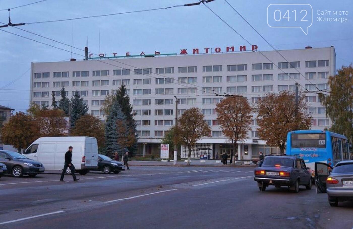 "Готель ""Житомир"" планують приватизувати, фото-1"