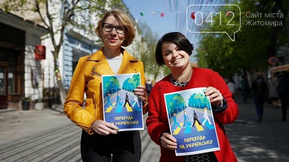 У Житомирі відбувся флешмоб на підтримку мовного закону, фото-3