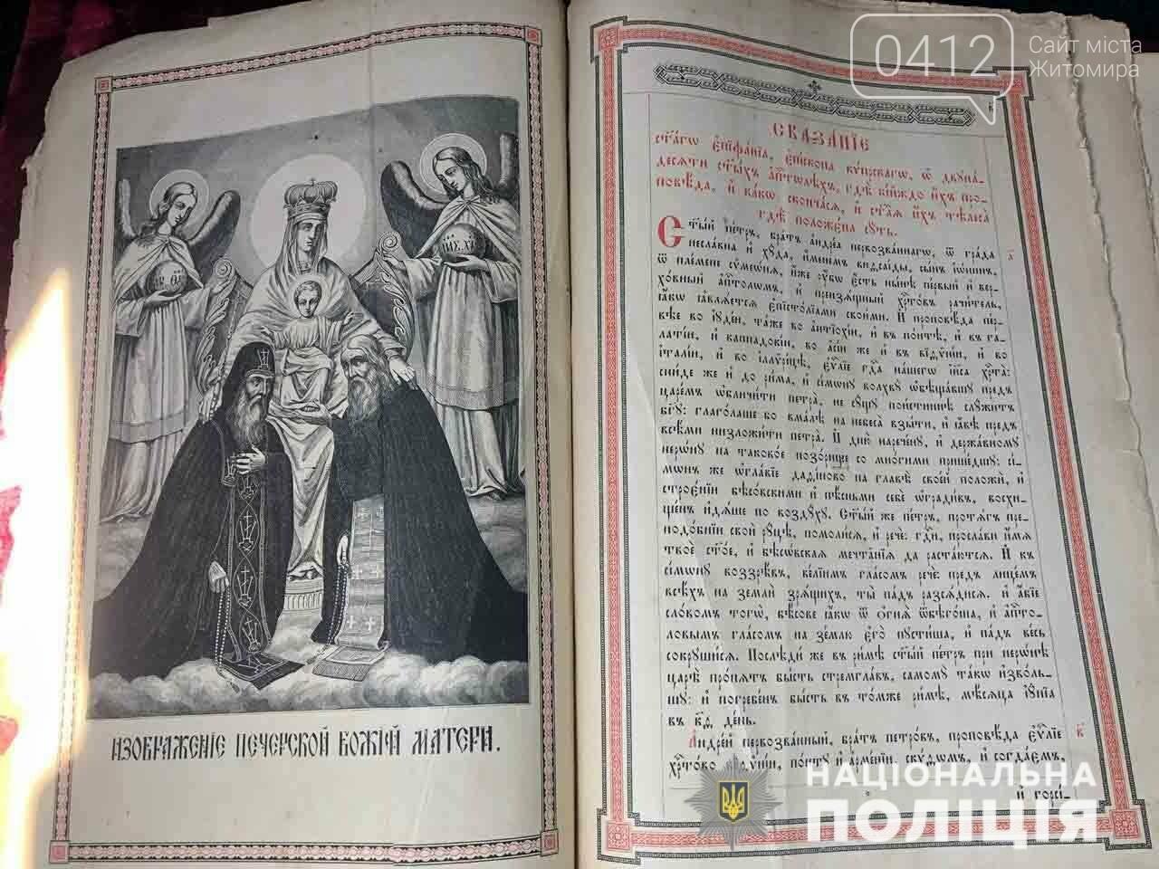 У Житомирській області затримали чоловіка, що викрадав ікони по церквах України, фото-6
