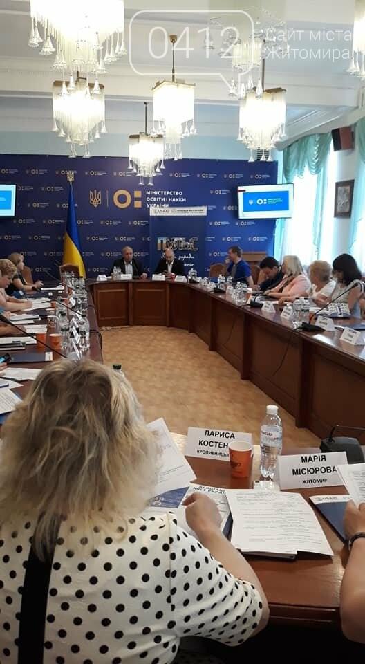 Посадовці Житомира беруть участь у галузевому форумі АМУ з питань освіти, фото-2