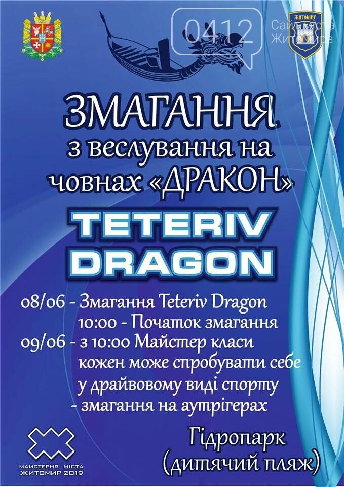 У Гідропарку Житомира відбудеться турнір з веслування на човнах, фото-1