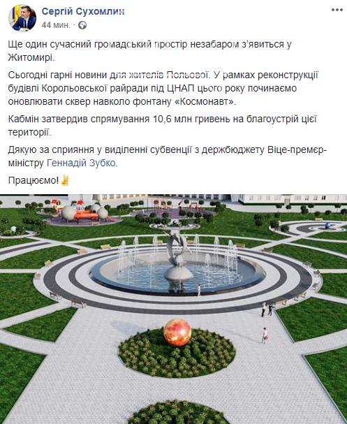 Оновленому скверу на Польовій у Житомирі бути, фото-1