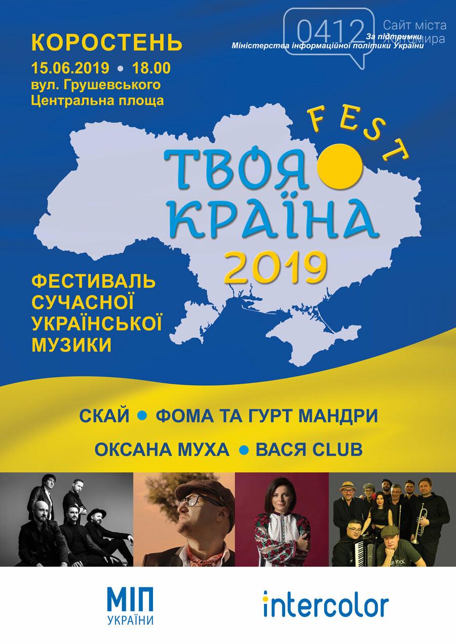 """Фестиваль """"Твоя Країна fest"""" пройде на Житомирщині, фото-1"""