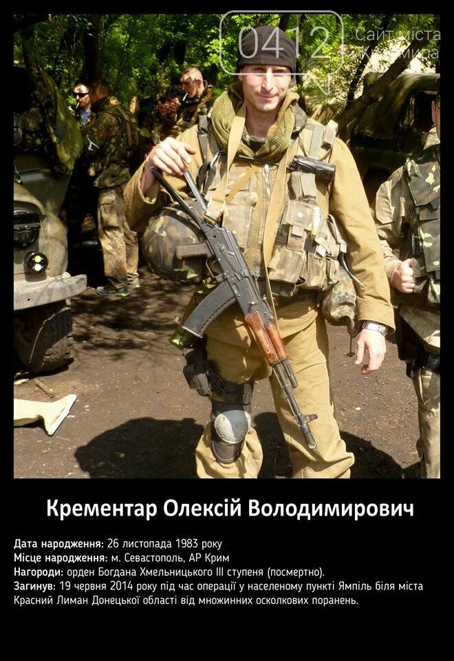 Житомир вшановує пам'ять Олексія Крементар, фото-1