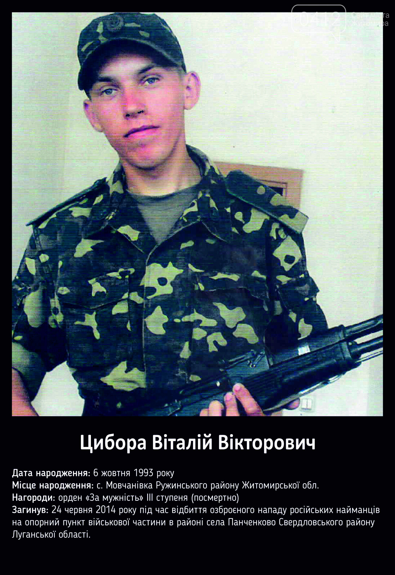 Житомирщина вшановує пам'ять Віталія Цибори, фото-1