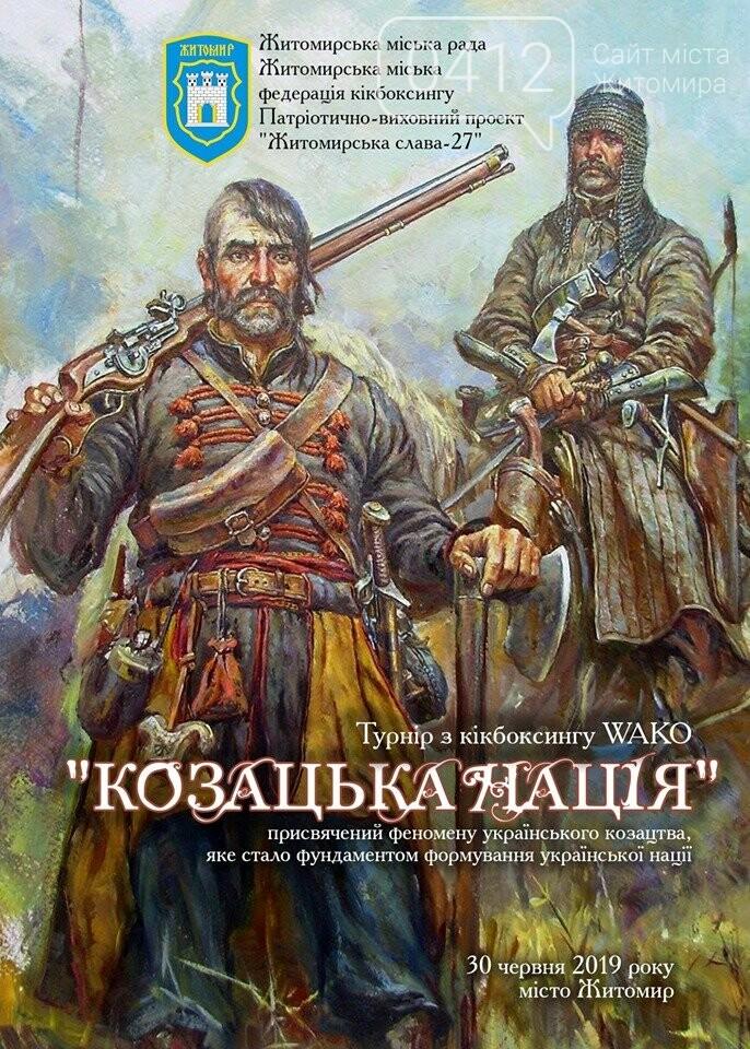 """У Житомирі відбудеться турнір з кікбоксингу WAKO """"Козацька нація"""", фото-1"""