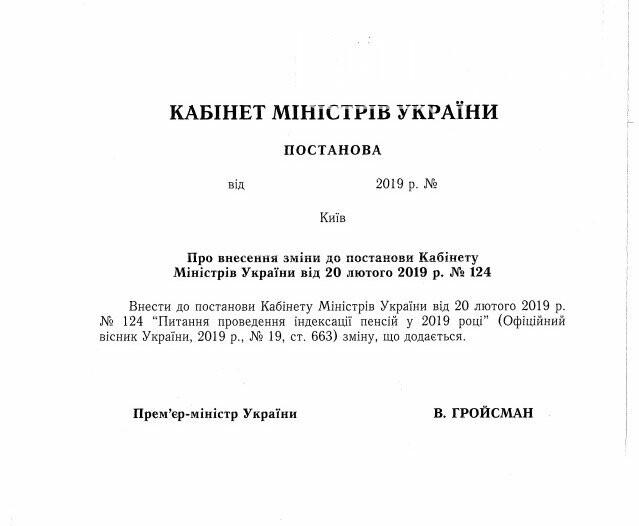 Пенсіонери Житомирщини отримуватимуть підвищену пенсію, фото-1