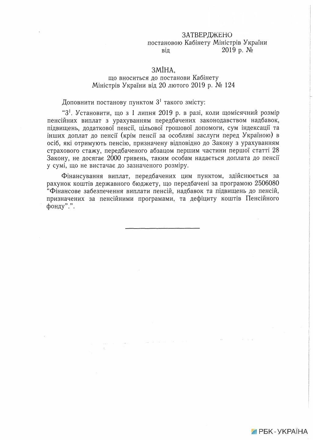 Пенсіонери Житомирщини отримуватимуть підвищену пенсію, фото-2