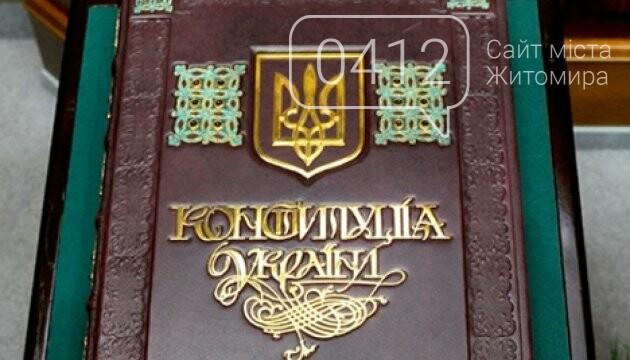 День Конституції України 2019. Цікаві факти, фото-3