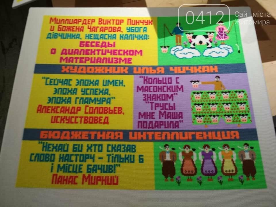 У Житомирі діє виставка робіт Божени Чагарової , фото-1