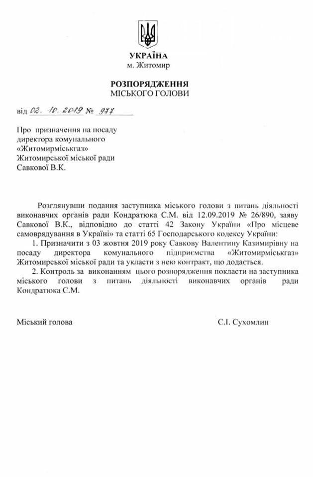 """Призначено керівника КП """"Житомирміськгазу"""", фото-1"""