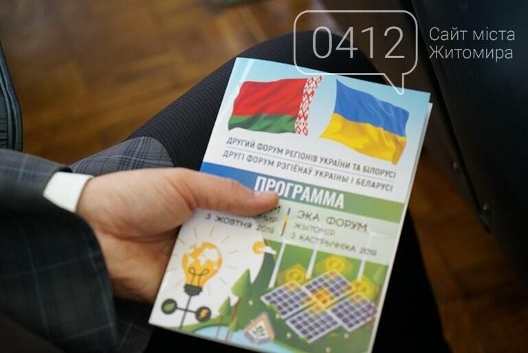 Еко форум у Житомирському Агроуніверситеті відвідала делегація з Республіки Білорусь, фото-2
