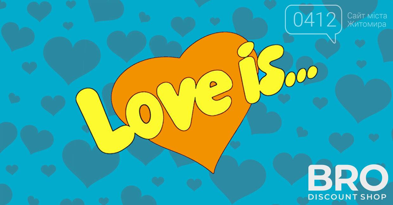 Подарунок до Дня всіх закоханих, який точно сподобається!, фото-1