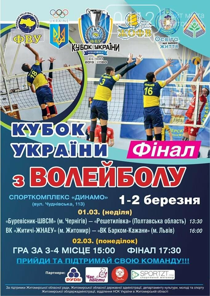 Житомир прийматиме Всеукраїнські змагання з волейболу серед жіночих та чоловічих команд, фото-1