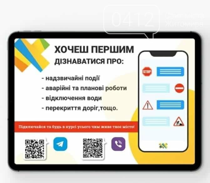 Важливі події Житомира відтепер у Viber і Telegram, фото-1