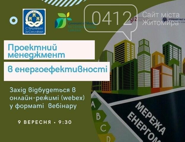 Енегроменеджери Житомирщини готові поділитися досвідом із фахівцями з інших громад, фото-1